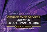 【輪読会】Amazon Web Services 基礎からのネットワーク&サーバー構築 #初回