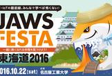 【懇親会】JAWS FESTA 東海道 2016 in 名古屋