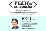 【TECH×GAME COLLEGE#29】ユーザーの体験効果をあげるVRゲームの企画と制作方法