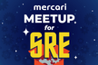 Mercari meetup for SRE