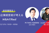 「M&AtoZ Real Vol.1 経営層限定!上場企業経営者が考える買収のReal」