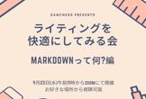 Markdown勉強会