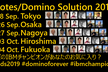 Notes/Domino Solution 2019 (NDS2019) 名古屋