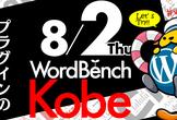 第90回 WordBench神戸(8月2日)