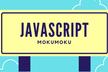 JavaScript もくもく勉強会@横浜タネマキ