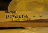 第27回北海道情報セキュリティ勉強会 懇親会