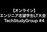 【オンライン】 エンジニア志望学生LT大会 - TechStudyGroup #4