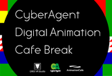 【増枠しました】CyberAgent Digital Animation Cafe Break