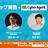 11/8(木)19:00-【関西最大級の学生Meetup】起業・スタートアップの始め方