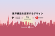 【FABRIC TOKYO×SCOUTER×ReDesigner】業界構造を変革するデザイン