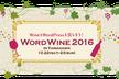 WordWine 2016 勉強会のみ参加用