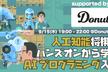 【大学生・院生限定】サイコロ将棋を作って学ぶ初めてのゲームAI入門勉強会