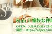 Xojo と愉快な仲間たち(2)