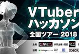 【大阪】VTuberハッカソン大阪大会
