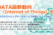 BigData最新動向 ~ IoT(Internet of Things)を中心に