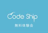 【CodeShip 無料体験会】WEBサイトのレイアウトを作成してみよう!