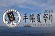 日本手帖の会・「手帳夏祭り2019」