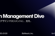 Design Management Dive vol.2