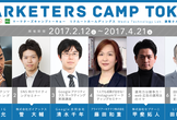 MARKETERS CAMP TOKYO