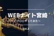 Webナイト宮崎 Vol.2 ~てげ○○やってみた~ ※11/21参加枠15名→30名に増加