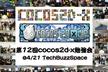 【#TechBuzz】第12回cocos2d-x勉強会【テーマ:】