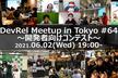 DevRel Meetup in Tokyo #64 〜開発者向けコンテスト〜