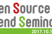 Open Source Trend Seminar
