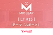 Mix Leap LT #15 - LT会「スポーツ」