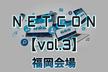 ネットワークエンジニアのためのコンテスト『NETCON vol.3』 福岡会場
