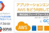 Amazon Web Service vs Google Cloud Platform