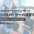 Golang + grpc-gateway でつくるJSON API サーバ速習会@wantedly
