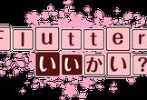 Flutterいいかい?#1