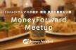 MoneyForward Meetup vol.12(Cashless Talk Night)