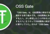 OSS Gate東京ワークショップ2017-10-08 - PHPカンファレンス2017会場編 -