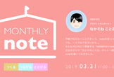 Monthly note