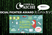 #3 SOCAIL FIGHTER AWARDミニハッカソン@Code for AICHI