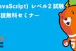 HTML5(JavaScript) レベル2試験ポイント解説無料セミナー