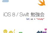 iOS 8/Swift エンジニア勉強会@ヤフー