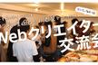 現在21名【第35回】Webクリエイター交流会in東京