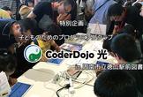 特別企画・CoderDojo 光 in 周南