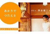 つたえるしごとラジオ《第9回》ゲスト:澤田健二