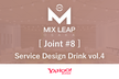 Osaka Mix Leap Joint #8 - ServiceDesignDrink vol.4