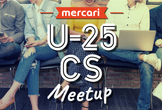 Mercari U-25 CS Meetup