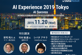 AI Experience 2019 Tokyo
