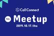 CallConnect Meetup vol.4