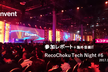 RecoChoku Tech Night #06 -AWS re:Invent+海外音楽IT -