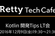 【緊急増席!!】Retty Tech Cafe #8
