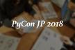 PyCon JP 2018 スポンサーシップ説明会(希望者のみ)