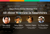 All About WebView in SmartNews