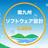 南九州ソフトウェア設計Labo vol.2